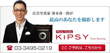 広告写真家善本喜一郎が最高のあなたを撮影します:TEL03-3495-0219