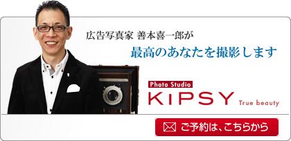 広告写真家善本喜一郎が最高のあなたを撮影します